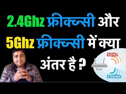 What is 2 4 Ghz And 5Ghz Frequency In Hindi II 2 4Ghz Vs 5Ghz In Hindi