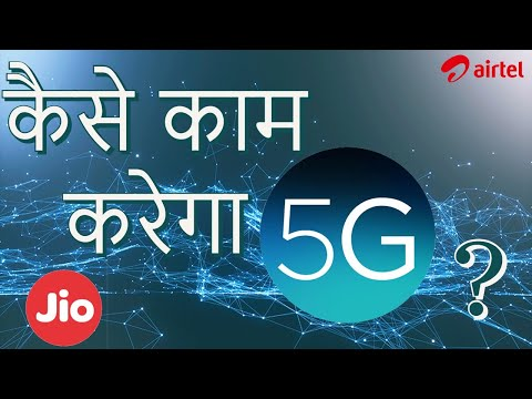 How 5G will work? Explained [Hindi]