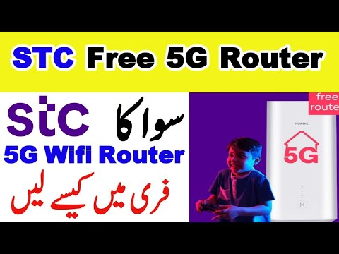 How to Get STC Free 5G Wifi Router || STC Beity Unlimited 5G Plan || Sawa Free Wifi Router