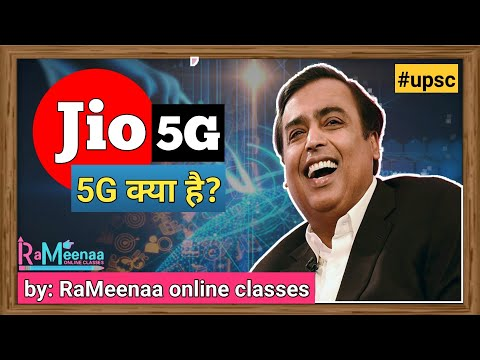 5G Technology Explained   Jio 5G   5G Wireless Mobile Technology #upsc #ias #5gmobiletechnology
