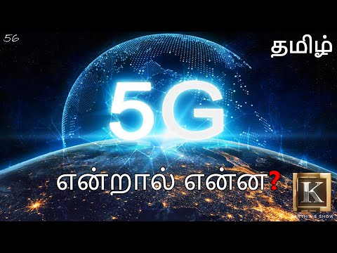 What is 5g Technology? in Tamil | How 5g Works? in Tamil? | Is 5G Harmful? in Tamil| Karthik's Show